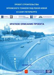 Краткое описание проекта Орловский тоннель