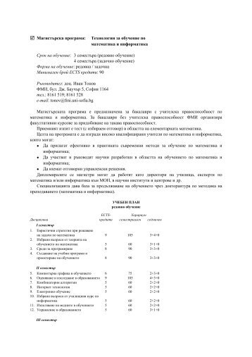 Технологии за обучение по математика и информатика