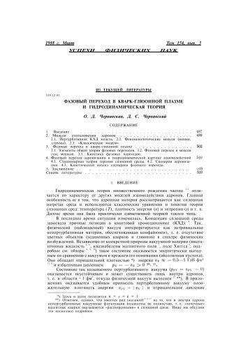1988 г. Март Том 154, вып. 3 УСПЕХИ ФИЗИЧЕСКИХ НАУК ...