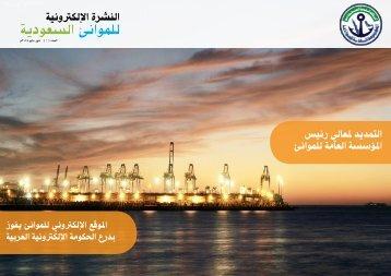 Saudi_Ports_E-News