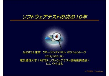 講演資料 (PDF : 212KB) - JaSSTソフトウェアテストシンポジウム
