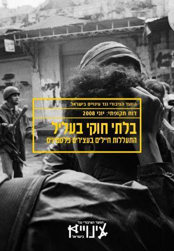 """הדו""""ח במלואו .pdf - הוועד הציבורי נגד עינויים בישראל"""