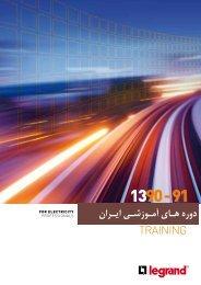 training - صنایع الکتریکی البرز ایران – legrand.ir