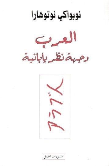 العرب من وجهة نظر يابانية نوبوأكي نوتوهارا