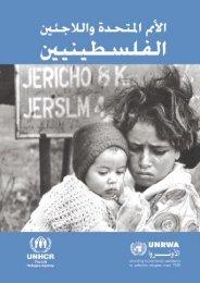 الأمم المتحدة واللاجئين الفلسطينيين - Unrwa