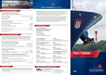 Порт Гамбург Цифры и факты - Hafen Hamburg