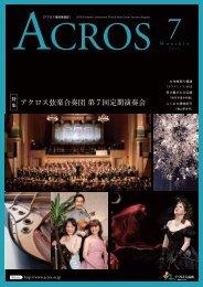 アクロス福岡情報誌「ACROS」 2013年7月号