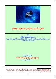 أضغط هنا للتحميل - أطفال الخليج ذوي الاحتياجات الخاصة