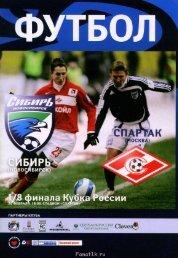 2007.02.26: Сибирь (Новосибирск, Россия) vs СПАРТАК ...