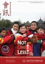 2013/14 會訊Vol.1 - 香港大學學生會中國教育小組