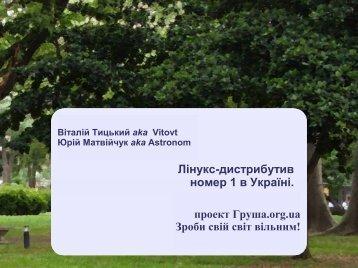 Лінукс-дистрибутив номер 1 в Україні. - ftp.linux.kiev.ua.