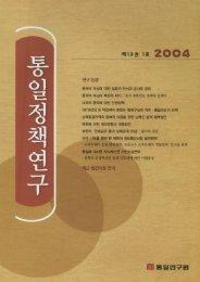 13-13.pdf - 통일연구원