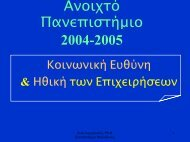 Áíïé÷ôü ÐáíåðéóôÞìéï 2004-2005 - Πανεπιστήμιο Μακεδονίας