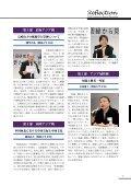 日本語版 - 関西大学文化交渉学教育研究拠点 - Page 7