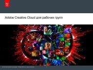Презентация Adobe