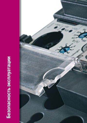 Каталог Compact NSX Рекомендации по установке