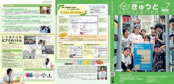 Cute.Guides - 九州大学附属図書館