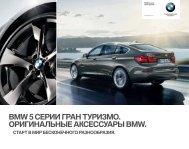 BMW 5 серии GT (F07 LCI)