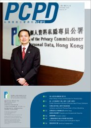 個人資料(私隱)條例 - Office of the Privacy Commissioner for ...