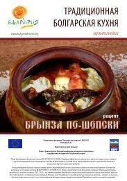 Рецепт - Брьінза по-шопски - Bulgaria Travel