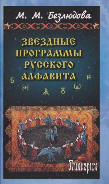 М. Безлюдова/ Современная мифология русского алфавита