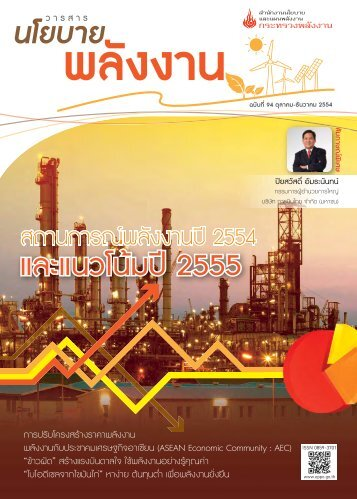 วารสาร นโยบาย พลังงาน ฉบับ ที่ 94 - Energy Policy and Planning Office