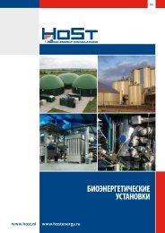 Рекламный буклет компании «HoSt