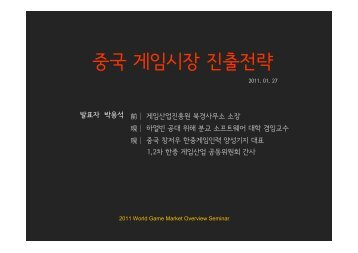 [2-3] 박용석.pdf - IT REPORT WORLD