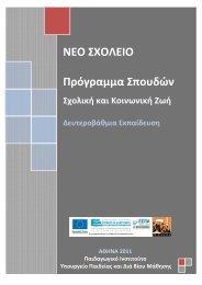 ΝΕΟ ΣΧΟΛΕΙΟ - Εκπαιδευτικές κοινότητες και ιστολόγια