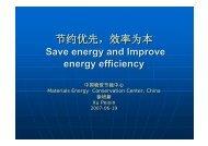 节约优先,效率为本 - ECCJ