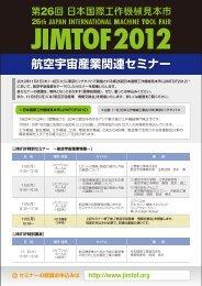 航空宇宙関連セミナー・懇親会申込書(PDF) - 社団法人・日本航空宇宙 ...