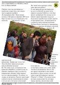 11 - Главная - Page 7