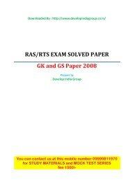 GK and GS Solved Paper 2008.pdf - Developindiagroup.co.in