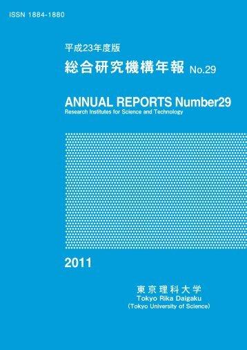 平成23年度版 総合研究機構年報 No.29 - 東京理科大学