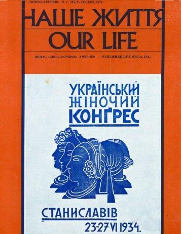 Наше Життя (Our Life), рік 1974, число 7, липень-серпень