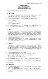 香港高級程度會考高級補充程度通識教育科專題研究報告題目擬定 ...