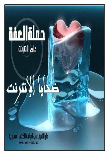 حملة العفة على الإنترنت - دار الشيخ عرب لدراسة الكتب السماوية
