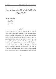 ﻭﺍﻗﻊ ﺍﻟﺘﻌﻠﻴﻡ ﺍﻟﻌﺎﻟﻲ ﻏﻴﺭ ﺍﻟﻨﻅﺎﻤﻲ ﻓﻲ ﺴﻭﺭﻴﺔ ﻤﻥ ﻭﺠﻬﺔ ﻨﻅﺭ ﺍﻟﺩﺍﺭﺴﻴﻥ ﻓﻴﻪ - جامعة دمشق