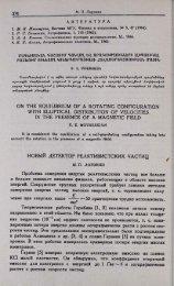 Page 1 Page 2 Page 3 378 M. l'l. Hopman: AHTEPA'TYPA l