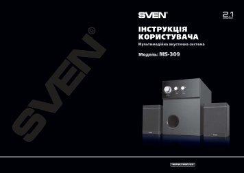 Ìîäåëü: MS-309 - Sven