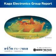 事業報告書 - 加賀電子