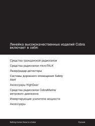 Линейка высококачественных изделий Cobra ... - Realxenon.ru