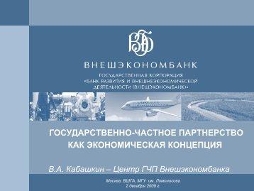 Государственно частное партнерство - Внешэкономбанк