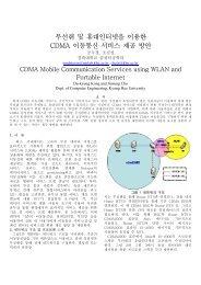무선랜 및 휴대인터넷을 이용한 CDMA 이동통신 서비스 ... - 경희대학교