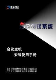 会议主机安装使用手册 - 北京同方信息安全技术股份有限公司