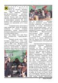 18 - Главная - Narod.ru - Page 6