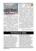 18 - Главная - Narod.ru - Page 7