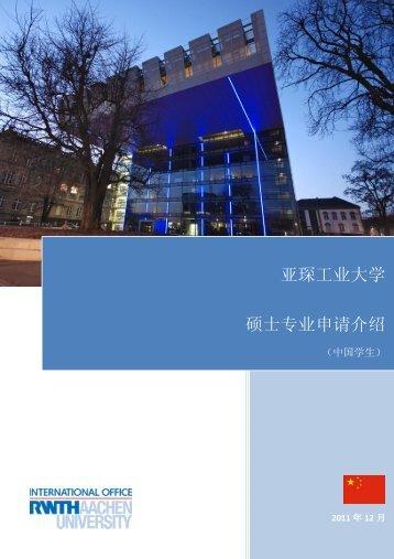 亚琛工业大学硕士专业申请介绍 - 北京大学国际合作部