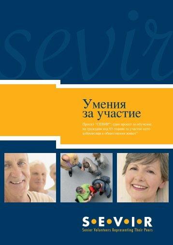 1. Наръчник за обучители на възрастни - обучение в