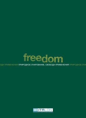 вобода применения природное очарование, свобода ...